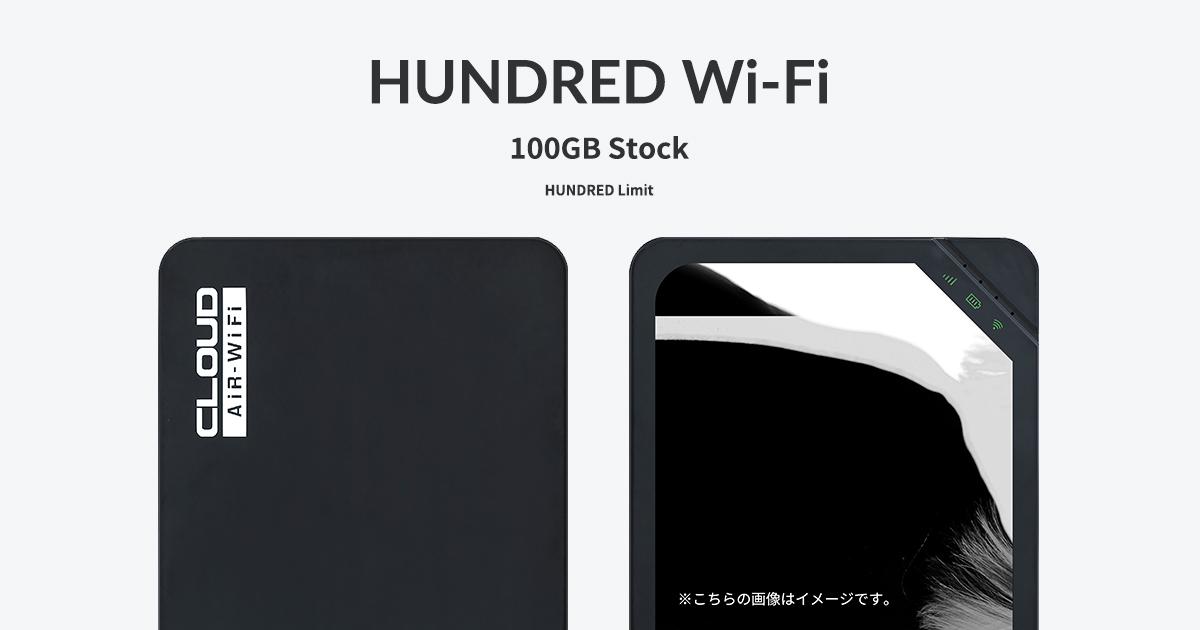 100 Giga STOCK